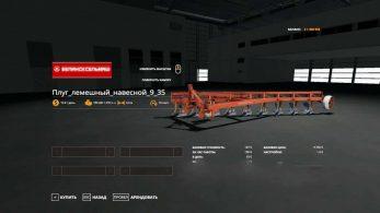 ПЛН 9-35 – Скриншот 1