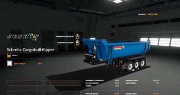Schmitz Kipperfs – Скриншот 1