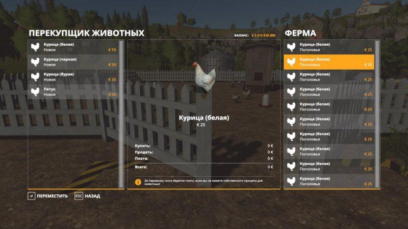 как разводить кур в Farming Simulator 19