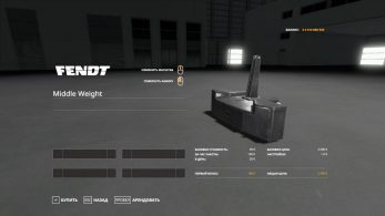 Fendt Weight Pack – Скриншот 2