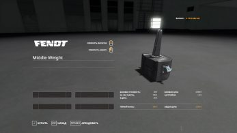 Fendt Weight Pack – Скриншот 1