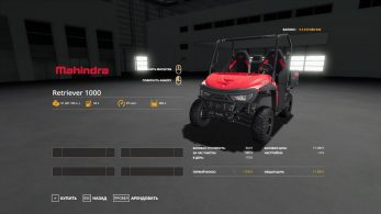 Mahindra Retriever 1000 Limited Edition – Скриншот 2