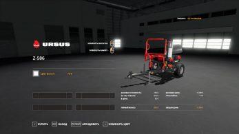 Ursus Z586 – Скриншот 3