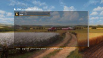 Мод на деньги Money Tool для Farming Simulator 19 – Скриншот 2