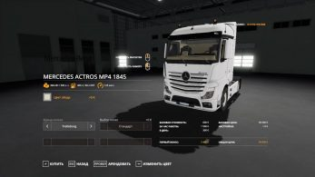 Mercedes Actros MP4 – Скриншот 3