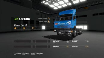 КамАЗ-54115 – Скриншот 1