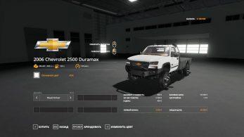 Chevrolet 2500 Duramax 2006 – Скриншот 4