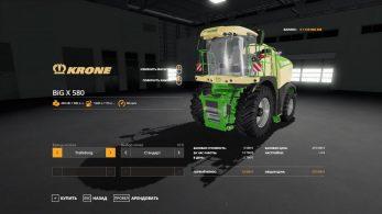 Krone BigX 580 – Скриншот 3