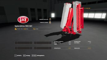 Lely Splendimo 900 MC – Скриншот 4