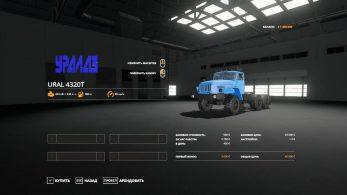 Урал-4320Т – Скриншот 2