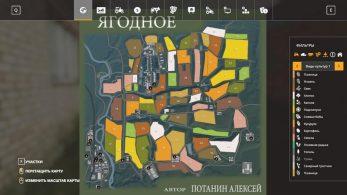 Село Ягодное – Скриншот 1