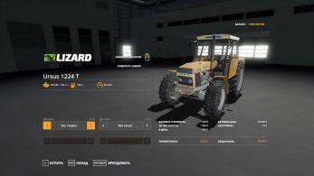 Ursus 1224 Turbo – Скриншот 4