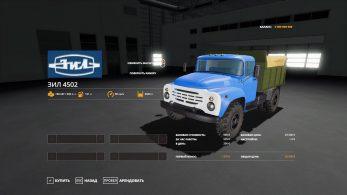 ЗИЛ-4502 – Скриншот 4