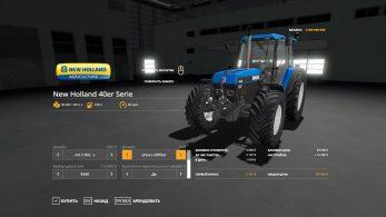New Holland 40er Serie – Скриншот 4