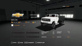 Chevy C70 – Скриншот 2