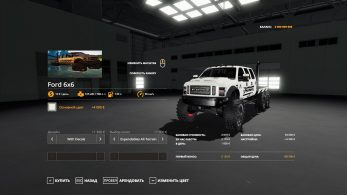 Ford F550 SuperSix – Скриншот 4