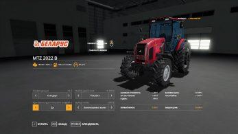 МТЗ-2022 Беларус – Скриншот 5