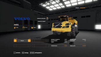 Volvo A40 – Скриншот 4