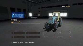 ЮМЗ-6Л Беларус – Скриншот 4