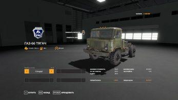 ГАЗ-66 – Скриншот 8