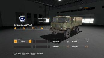ГАЗ-66 – Скриншот 7