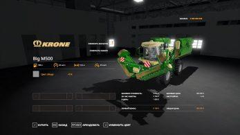 Krone big M500 – Скриншот 4