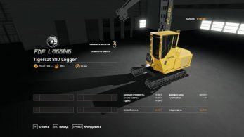 FDR Logging – Tigercat 880 – Скриншот 6