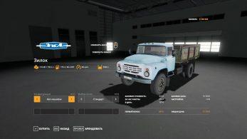 Зил-130 – Скриншот 7