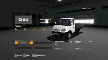 Газ-3302 – Скриншот 4