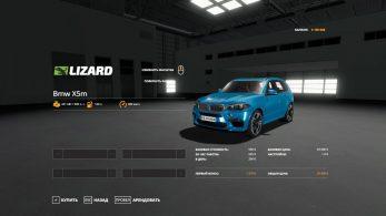 BMW X5 2015 – Скриншот 6
