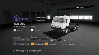 Камаз-53212 – Скриншот 8