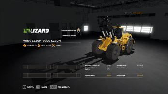 Volvo L220h – Скриншот 1