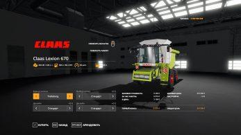 Claas Lexion 670 – Скриншот 4