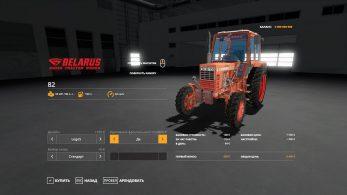 МТЗ-82 с фронтальным погрузчиком – Скриншот 2
