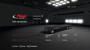Fliegl DPW 180 с автозагрузкой – Скриншот 2