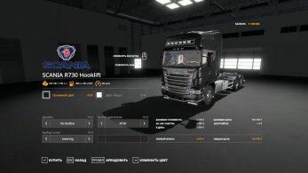 Scania R730 HKL – Скриншот 4