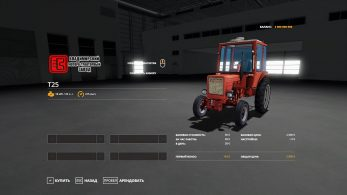 Владимирец Т-25 – Скриншот 5