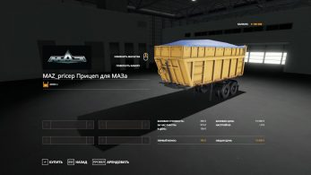 МАЗ-950600-030 – Скриншот 1