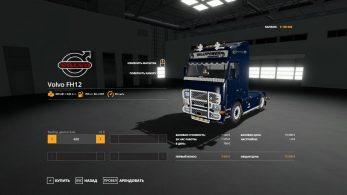 Volvo FH12 Tuned – Скриншот 5