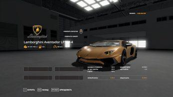 Lamborghini Aventador – Скриншот 4