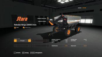 Stara Reboke Ninja 33000 Inox – Скриншот 1