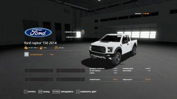 Ford Raptor 2017 – Скриншот 3