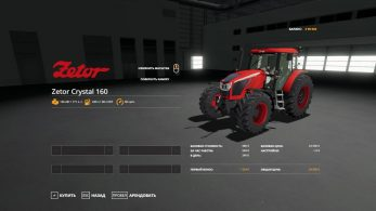 Zetor Crystal 160 New – Скриншот 6