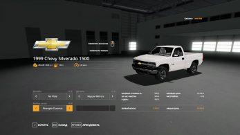1999 Silverado 1500 Regular Cab – Скриншот 3