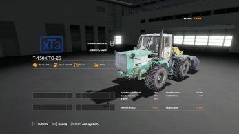 ХТЗ т-150 то-25 – Скриншот 5