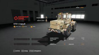 Кировец К-701 Старый – Скриншот 4