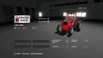 IH 1086 Turbo – Скриншот 3