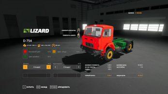 D-754 Truck Pack – Скриншот 2