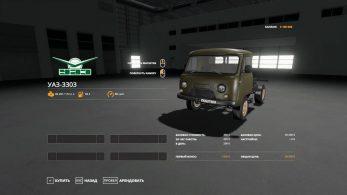 УАЗ Пак – Скриншот 2