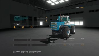 ХТЗ Т-150К – Скриншот 5